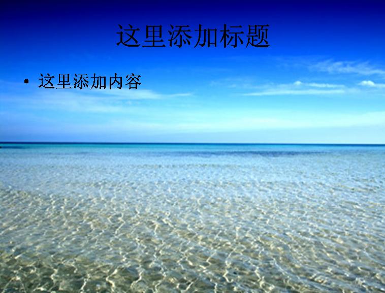 碧海蓝天ppt模板范文素材风景ppt模板范文
