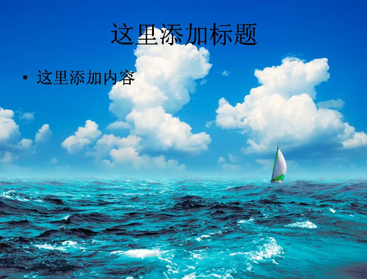 碧海蓝天高清模板