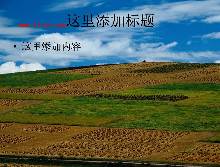 立即下载 下载次数: 0 次  美丽田野 标  签: 风景自然风景ppt模板