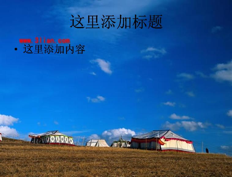 ppt蒙古风景背景