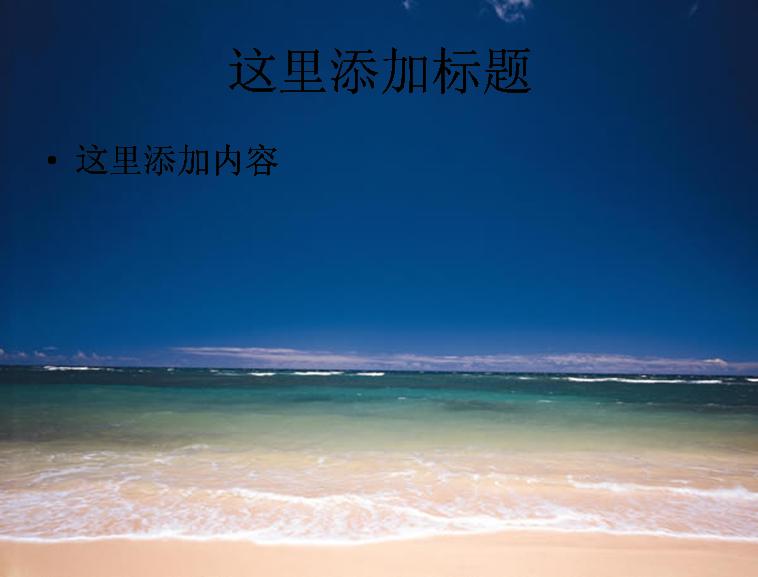 蓝天大海风景模板