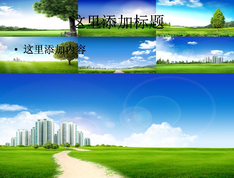 蓝天绿地高清模板免费下载