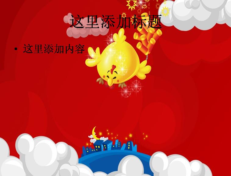 喜庆春节ppt(18_20)模板免费下载_112213- wps在线模板