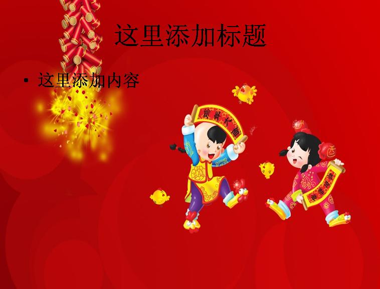 喜庆春节ppt(8_20)模板免费下载_112223- wps在线模板