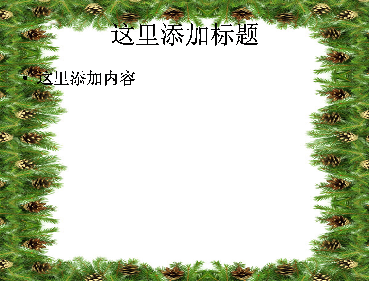 圣诞节松枝松果边框图片模板免费下载_112521- wps