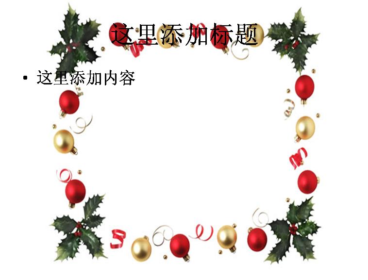 圣诞节装饰花边图片;;