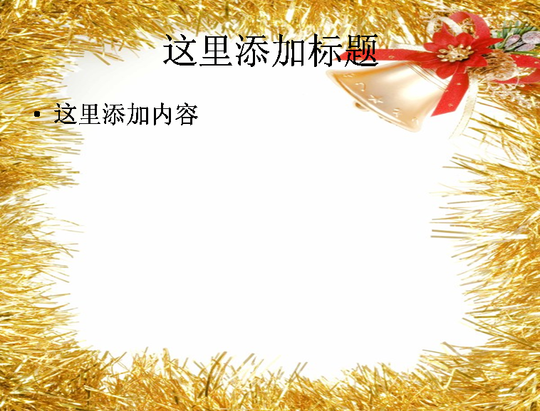 圣诞节装饰边框图片素材-2节庆图片模板免费下载