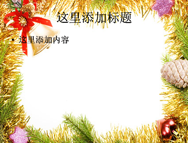 圣诞节装饰边框图片素材节庆图片模板免费下载