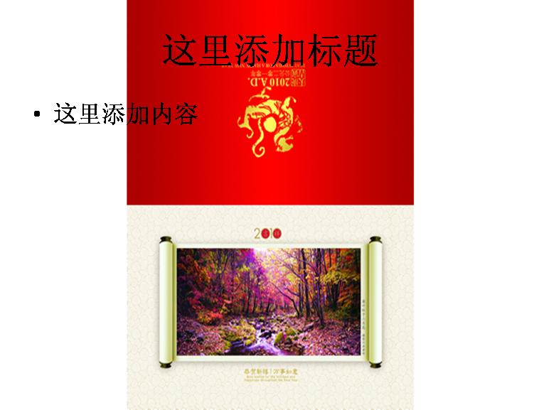 恭贺新年封面图片模板免费下载_112888- wps在线模板