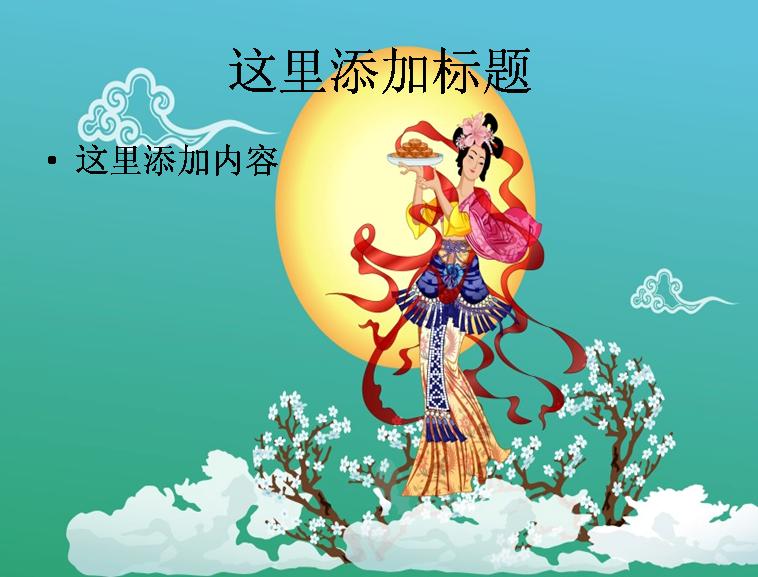 手绘中秋节嫦娥ppt(2-20)模板