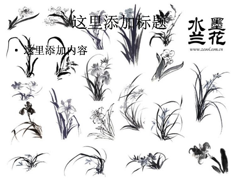 中国风花朵水墨国画兰花花卉高清图片ppt