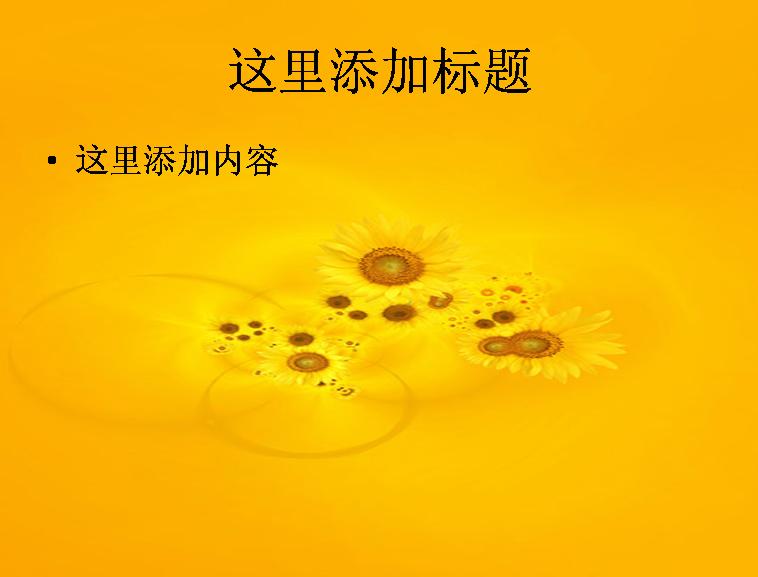 向日葵背景图片ppt素材-7花卉图片ppt模板免费下载_11
