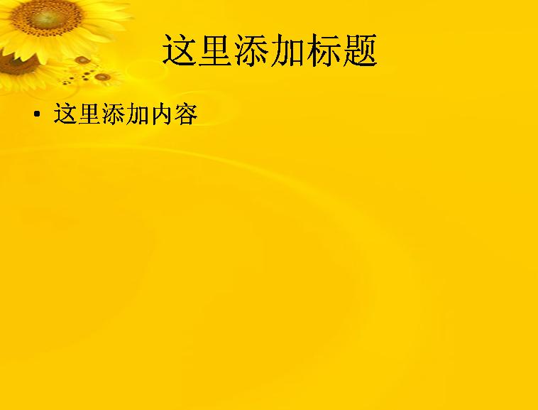 向日葵背景图片ppt素材-9花卉图片ppt模板免费下载_11