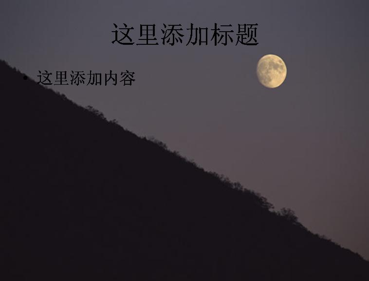 山林夜景月亮图片ppt模板免费下载