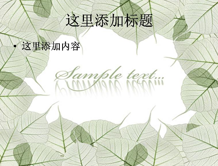 树叶组成的装饰边款图片ppt素材植物素材