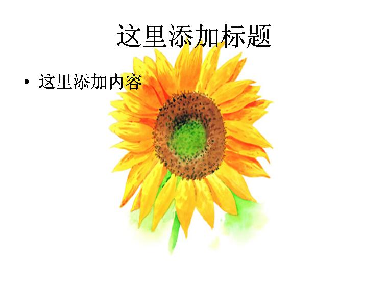 水彩向日葵图片ppt模板