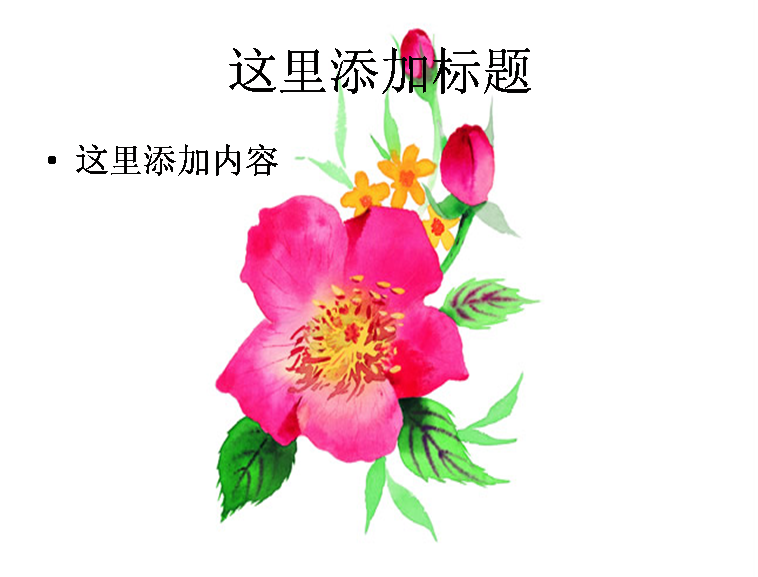 水粉花朵图片ppt模板
