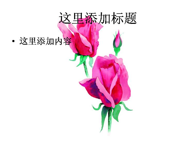 玫瑰水粉画图片ppt;; 水粉画图片;