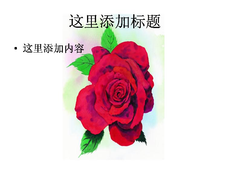 清新手绘水粉花朵ppt