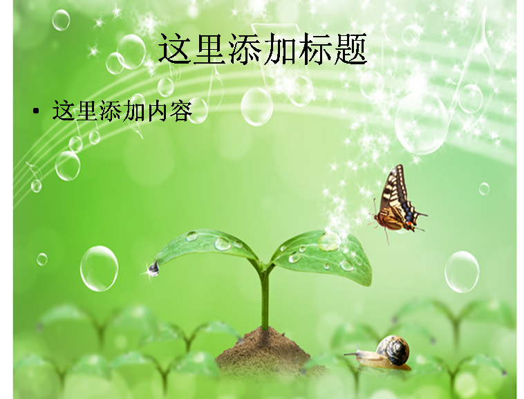 绿色花边框ppt背景