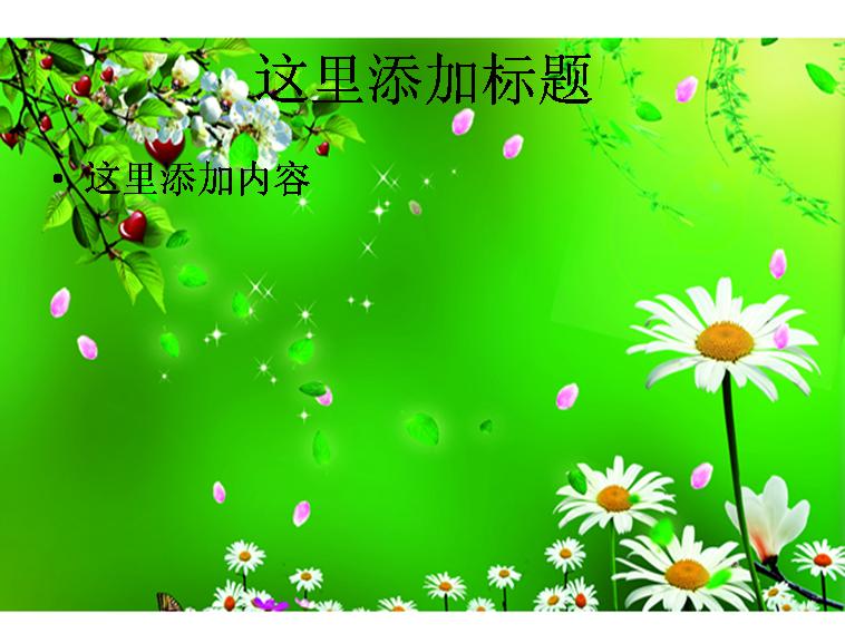 花朵绿色背景图片ppt模板免费下载
