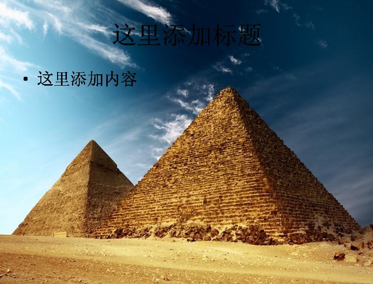 埃及法老和金字塔(1-16)模板