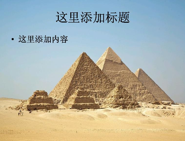 埃及法老和金字塔(6_16)模板免费下载_117681- wps