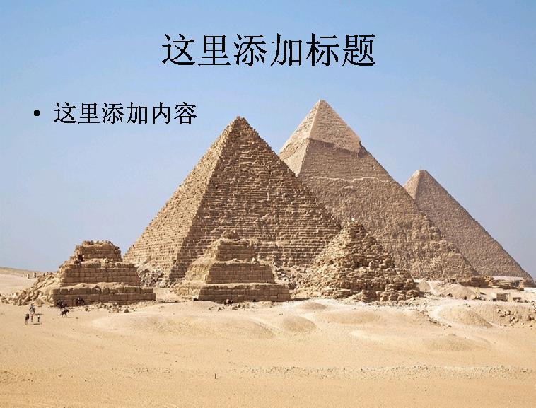 埃及法老和金字塔 7 16 模板图片