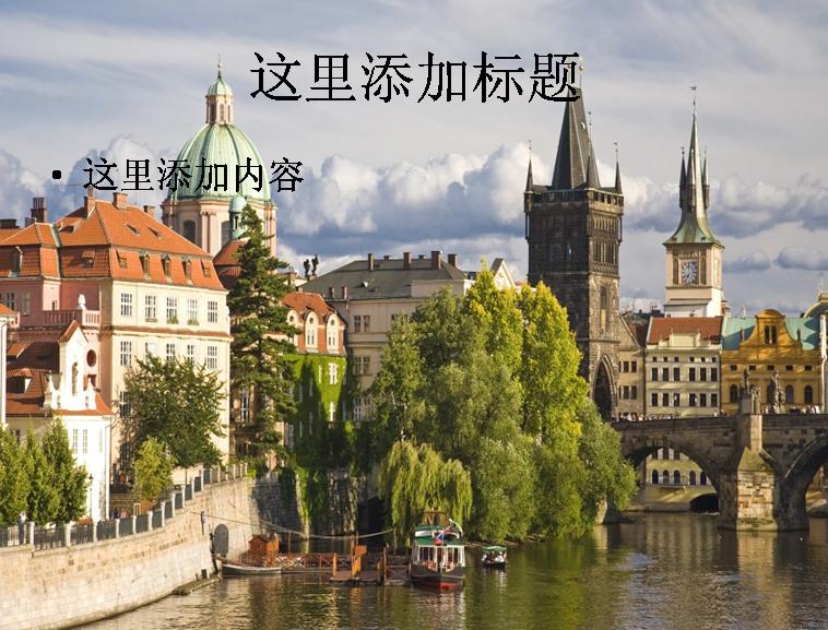 布拉格都市风景(13-14)模板_简历求职模板下载的博客