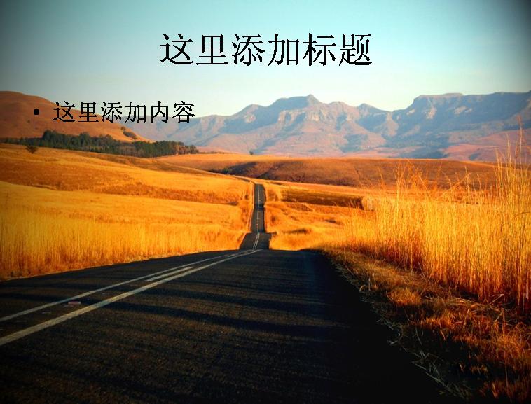 路的盡頭唯美風景(11_18)模板免費下載