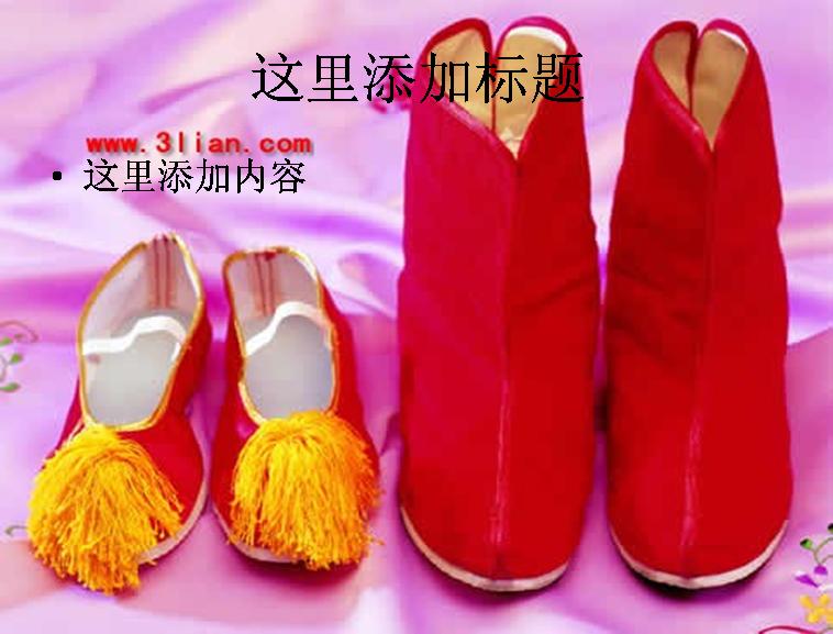 古代结婚鞋子图片模板免费下载