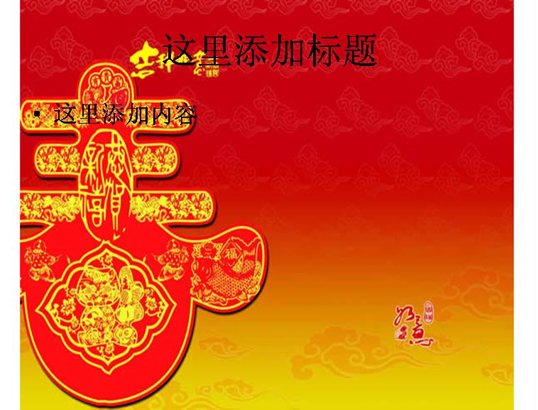 春节高清图片模板免费下载_120713- wps在线模板