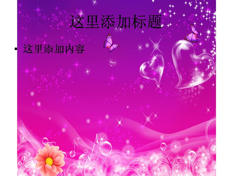 紫色情人节背景图片