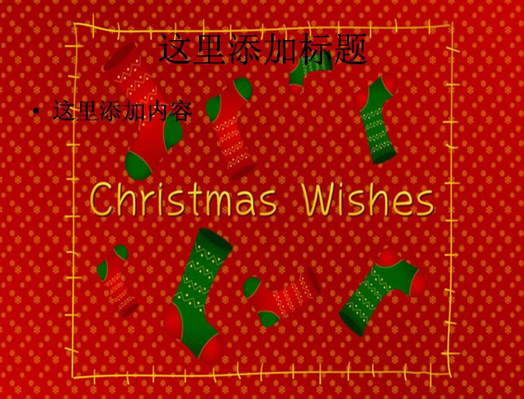 红色圣诞节背景图片模板