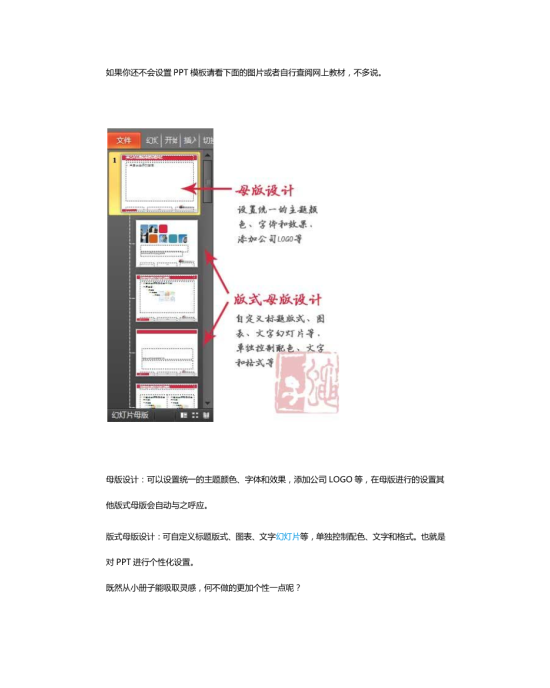 ppt模板制作模板免费下载