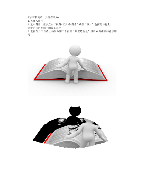 3d小人剪贴画模板免费下载