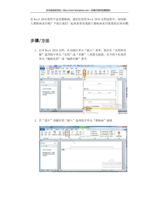 word2010文档如何插入剪贴画水印