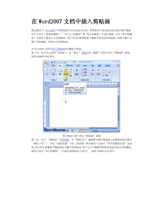 word2007剪贴画图片下载分享; 图片