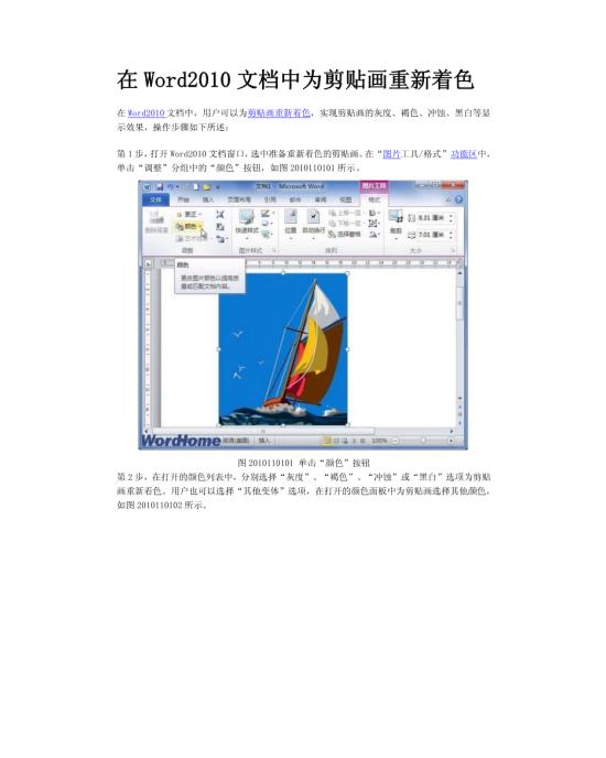在word2010文档中为剪贴画重新着色模板免费下载