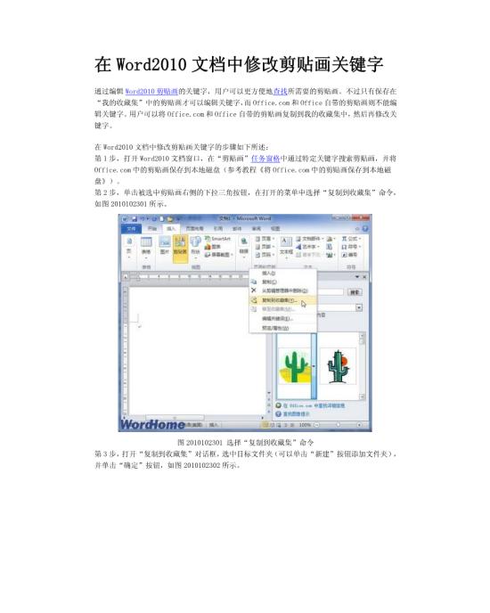 在word2010文档中修改剪贴画关键字模板免费下载