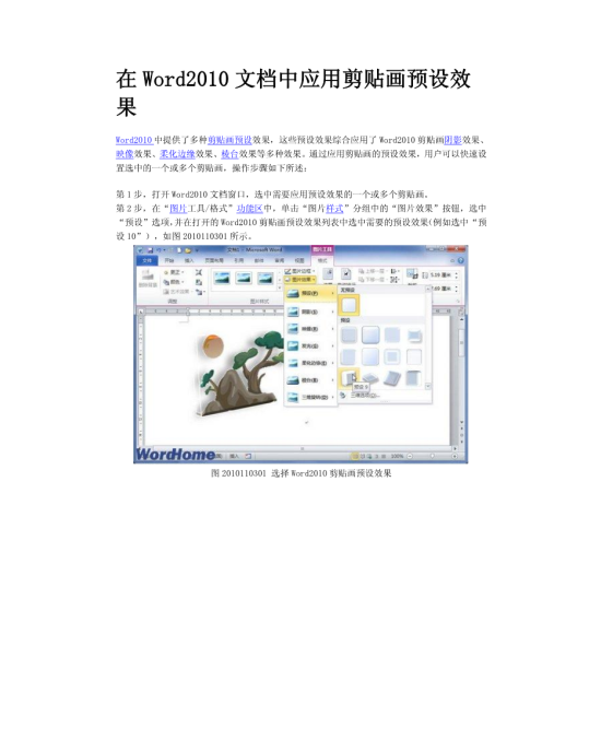 在word2010文档中应用剪贴画预设效果模板免费下载