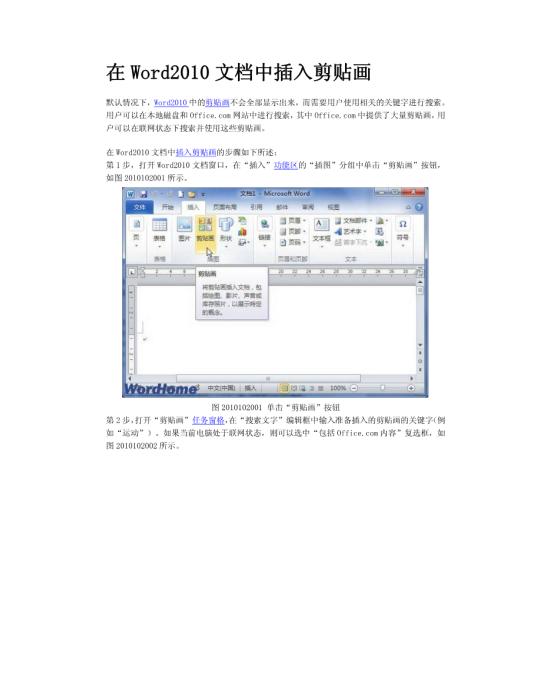 在word2010文档中插入剪贴画模板免费下载