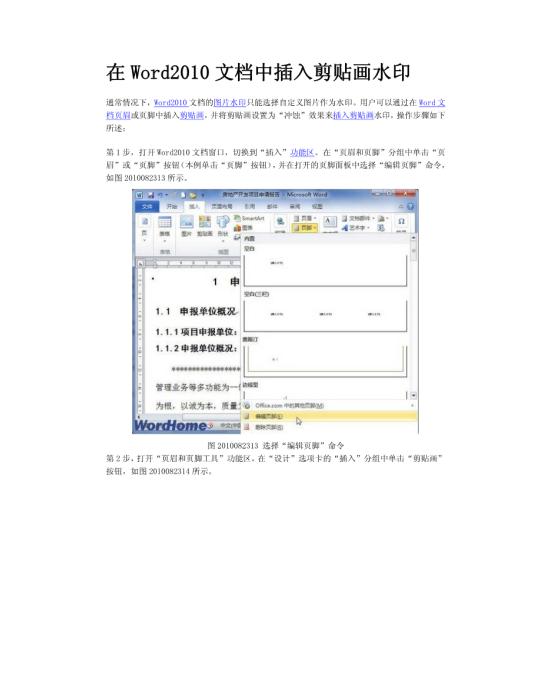 在word2010文档中插入剪贴画水印图片