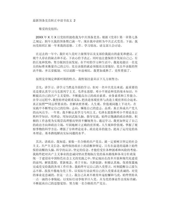 入党转正思想小结_最新预备党员转正申请书范文 入党半年总结 入党全年总结
