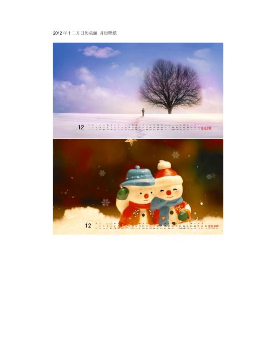 2012年十二月日历桌面月历壁纸模板免费下载