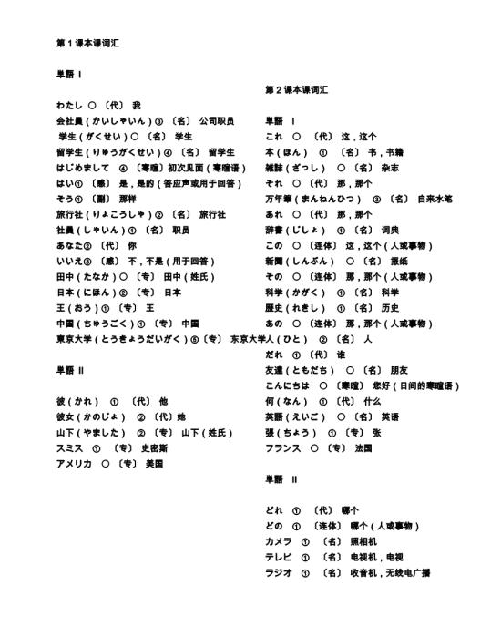 日语初级学习步骤