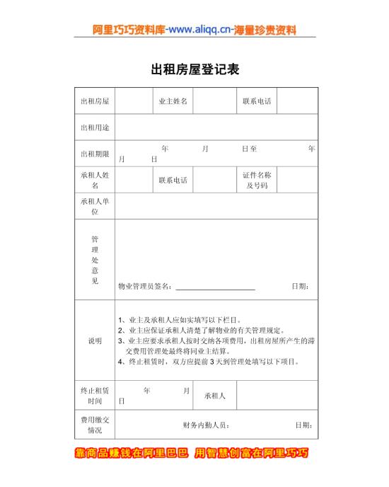 物业管理表格出租房屋登记表