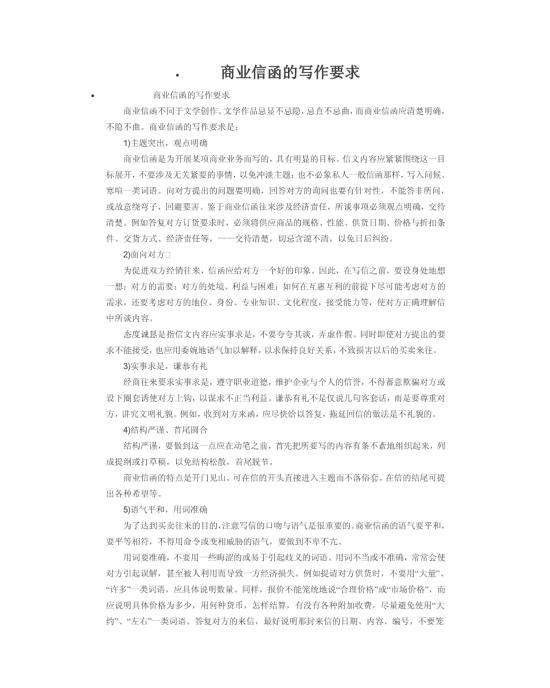 商业信函的写作要求模板免费下载