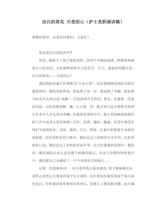 护士竞职演讲稿 支持格式:word