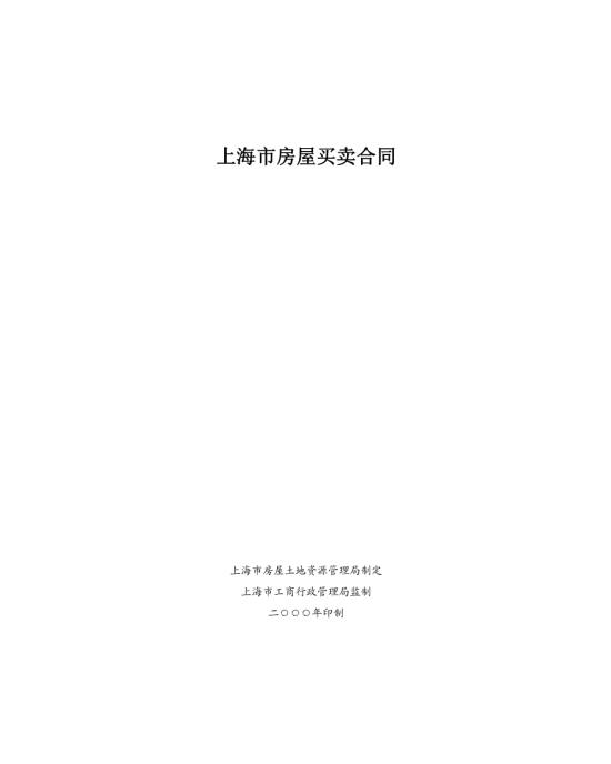 上海市房屋买卖合同范本模板免费下载